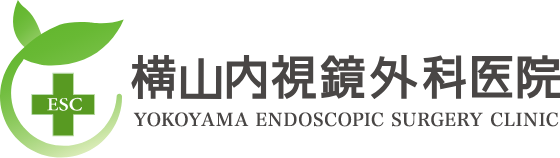 横山内視鏡外科医院 YOKOYAMA Endoscopic surgery clinic