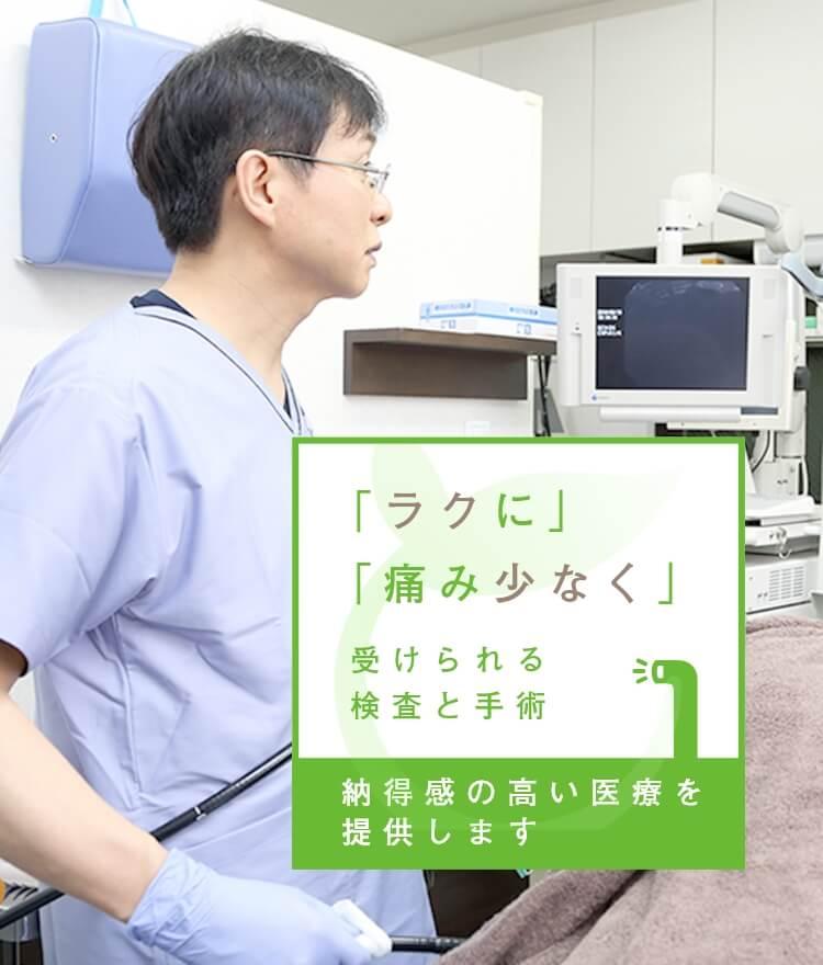 「ラクに」「痛み少なく」受けられる検査と手術 納得感の高い医療を提供します